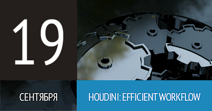 Houdini: Efficient Workflow